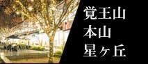 覚王山・本山・星ヶ丘