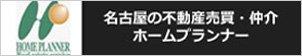 名古屋の不動産売買・仲介 ホームプランナー