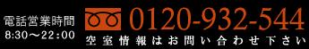 営業時間 8:30〜23:30 / フリーダイヤル 0120-932-544