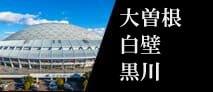 大曽根・白壁・黒川
