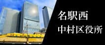 名駅西・中村区役所