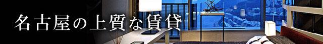 名古屋の上質な賃貸