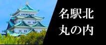 名駅北・丸の内