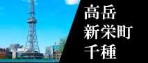 高岳・新栄町・千種