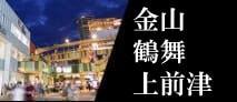 金山・鶴舞・上前津
