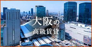 大阪の高級賃貸