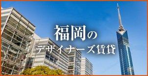 福岡のデザイナーズマンション賃貸