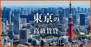 東京の高級賃貸