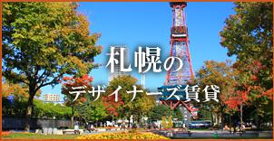 札幌のデザイナーズマンション賃貸