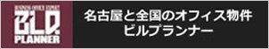 名古屋と全国のオフィス物件 ビルプランナー