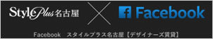 facebook:スタイルプラス名古屋