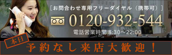 [お問合わせ専用フリーダイヤル(携帯可)]0120-932-544 電話営業時間 8:30〜23:30