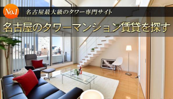 名古屋のタワーマンション賃貸を探す