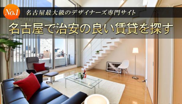 名古屋の治安の良い賃貸を探す