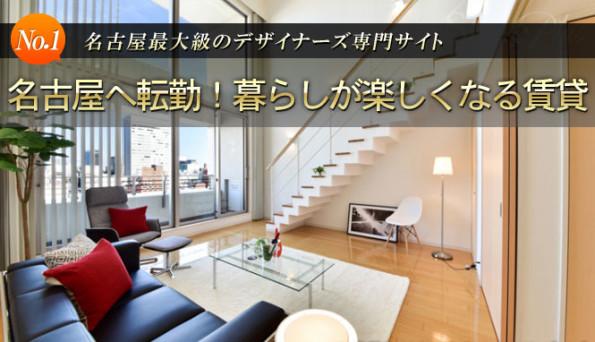 名古屋へ転勤!暮らしが楽しくなる賃貸