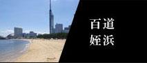 百道・姪浜