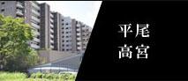 堀江・新町