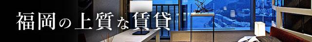 福岡の上質な賃貸