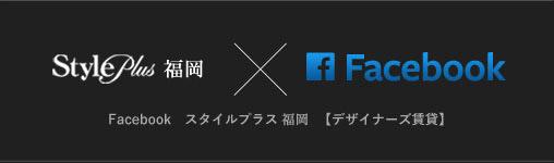 スタイルプラス福岡×facebook