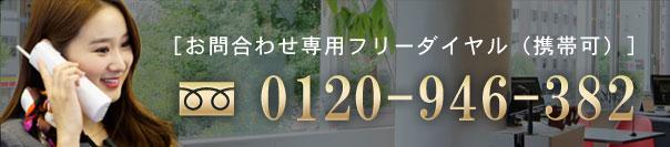 [お問合わせ専用フリーダイヤル(携帯可)]0120-946-382 電話営業時間 8:30〜23:30
