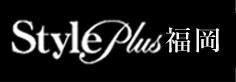 StylePlus(スタイルプラス)福岡