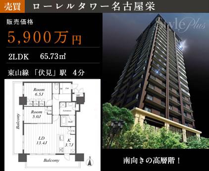 ローレルタワー名古屋栄