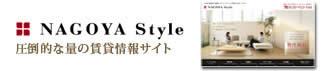 賃貸情報検索サイト ナゴヤスタイル