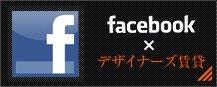 デザイナーズ賃貸facebook