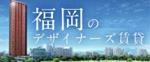 福岡のデザイナーズマンション専門サイト