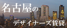 名古屋のデザイナーズマンション専門サイト