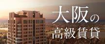 大阪のデザイナーズマンション・高級賃貸はスタイルプラス大阪へ
