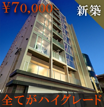 70,000円~新築 全てがハイグレード