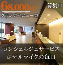 グランアベニュー栄68,000円~