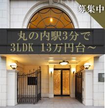 丸の内駅3分で丸の内3LDK13万円台~