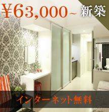 GRAND LUXE高岳63,000円~憧れの泉で洗練された空間