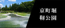 京町堀・靭公園