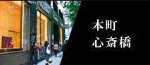 本町・心斎橋