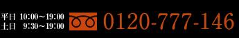 営業時間 8:30〜23:30 / フリーダイヤル 0120-564-033