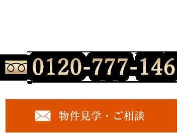 お問合せ専用ダイヤル0120-932-544