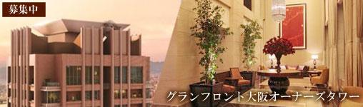 グランフロント大阪オーナーズタワー特集