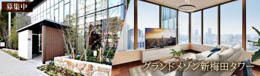 グランドメゾン新梅田タワー