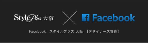 スタイルプラス大阪×facebook