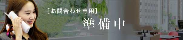 [お問合わせ専用フリーダイヤル(携帯可)]011-200-3331 電話営業時間 8:30?23:30