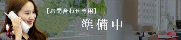 [お問合わせ専用フリーダイヤル(携帯可)]011-200-3331