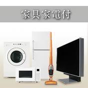 名古屋の家具家電付プラン